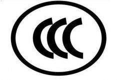 3c认证是什么,如何做3c认证