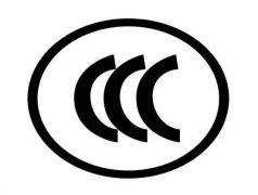 3C认证是什么