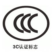 3C认证流程及要求,3c认证怎么办理