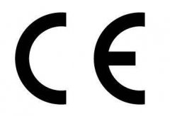 CE认证是什么?
