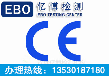 电子产品CE认证