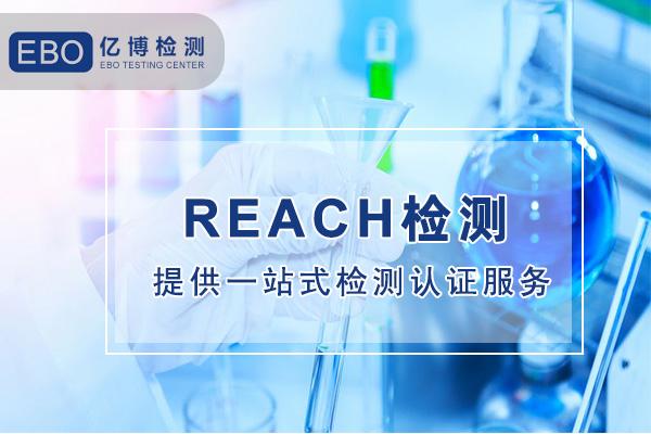金属部件REACH检测